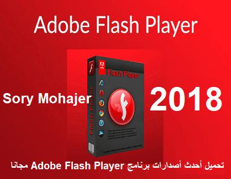 تحميل برنامج adobe flash player activex