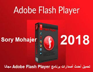 تحميل أحدث أصدارات برنامج Adobe Flash Player مجانا