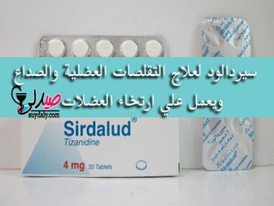 سيردالود Sirdalud Tablets لعلاج التقلصات العضلية والصداع ومنوم، دواعي وموانع الاستعمال والبديل والسعر في 2019