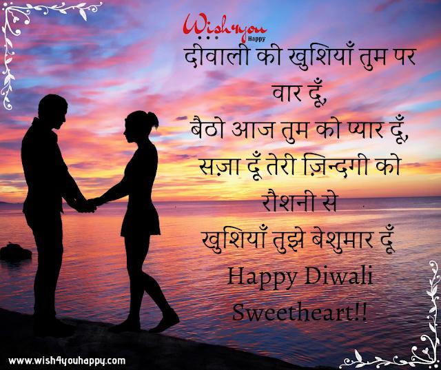 खुशियाँ तुम पर वार, Romantic Diwali Shayari In Hindi
