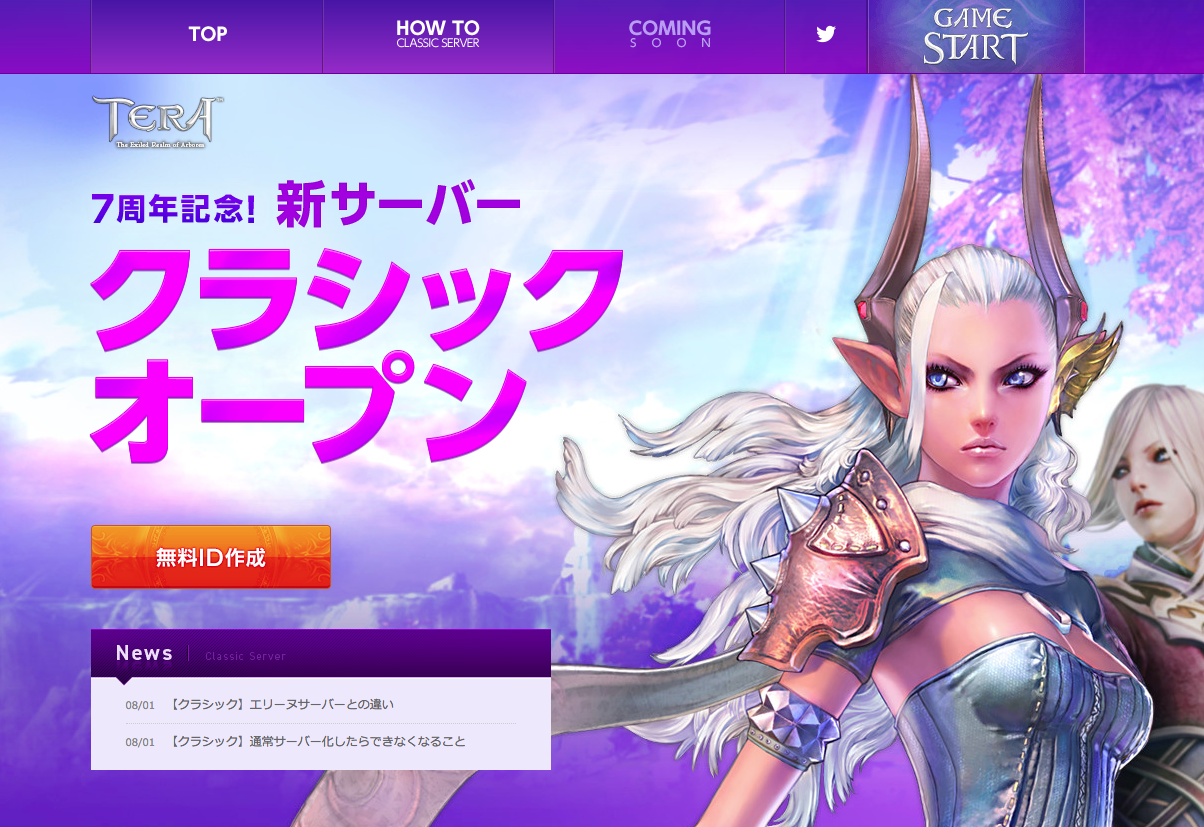 tera online server