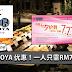 JOGOYA 7月份疯狂促销!一个人只需RM7.70!太便宜了!