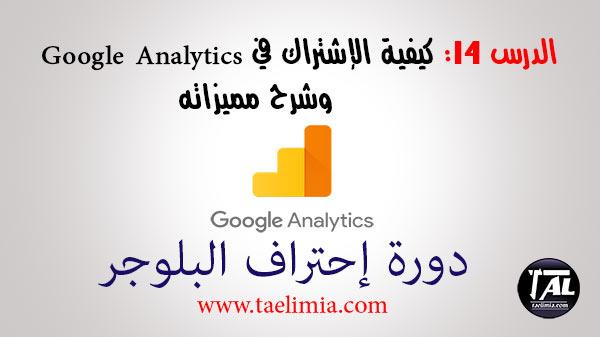 الدرس 14: كيفية الإشتراك في Google Analytics وشرح مميزاته