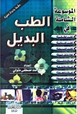 تحميل الموسوعة الشاملة في الطب البديل pdf أحمد مصطفى متولي