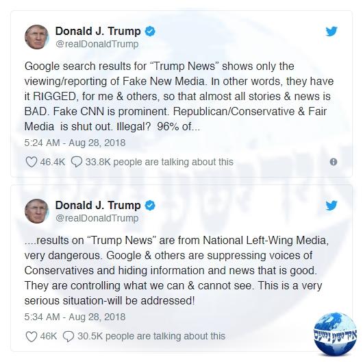 טראמפ טוויט: די פרעזידענט רעדט זיך אפ איבער גוגל רעזולטאטן
