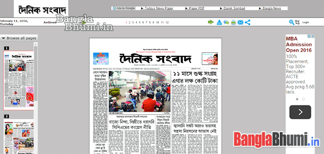 Top 10 Bengali News Papers in India 10