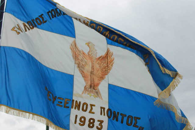 """Αγιασμό για τη νέα χρονιά πραγματοποιεί ο """"Ο Εύξεινος Πόντος"""" Μεταμόρφωσης"""