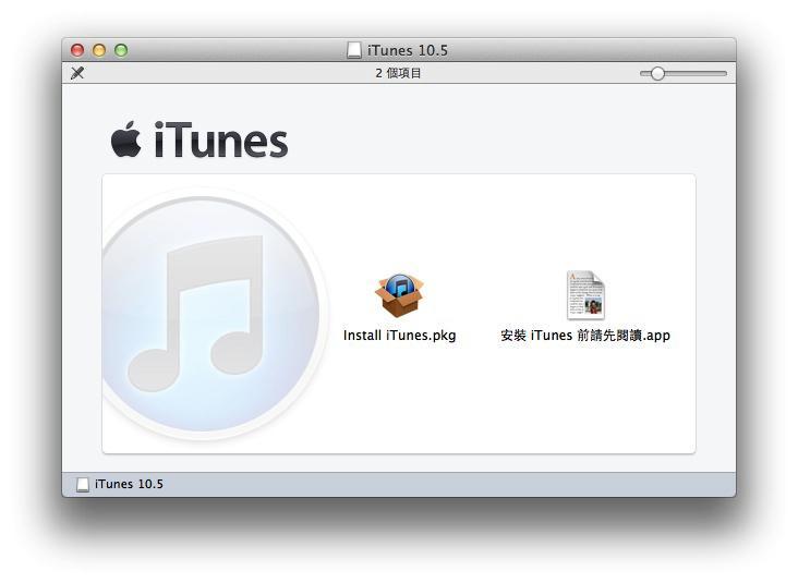 將 iTunes 10.5 Beta 測試版 刪除,卸載 後,再降級,升級到 iTunes 10.5 中文正式版。讓我們一起為 iOS 5,iCloud 雲端 ...