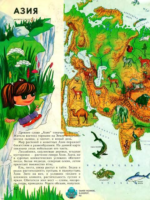 Мир вокруг нас географический атлас для детей 1991 год. Мир вокруг нас географический атлас для детей версия для печати. Мир вокруг нас географический атлас для детей скачать. Мир вокруг нас географический атлас для детей распечатать. Мир вокруг нас географический атлас для детей иллюстрации. Мир вокруг нас географический атлас для детей картинки. Атлас Мир вокруг нас книга СССР. Атлас Мир вокруг нас советская книга. Атлас Мир вокруг нас СССР Обложка двое детей мальчик девочка земной шар цветная. Атлас Мир вокруг нас читать онлайн. Атлас Мир вокруг нас скан. Атлас Мир вокруг нас версия для печати. Атлас Мир вокруг нас скачать. Атлас Мир вокруг нас распечатать. Атлас Мир вокруг нас иллюстрации. Атлас Мир вокруг нас картинки.