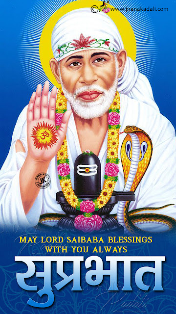 hindi good morning quotes,saibaba images with good morning greetings, saibaba vector images free download