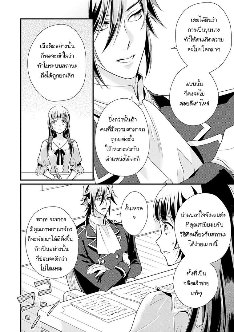 อ่านการ์ตูน Daites Ryou Koubouki ตอนที่ 5 หน้าที่ 16
