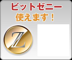 ビットゼニー(BitZeny / $ZNY)使えます│Web用バナー
