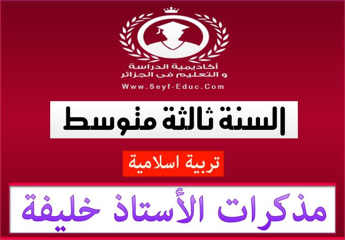 مذكرات الأستاذ خليفة لمادة التربية الاسلامية للسنة الثالثة متوسط
