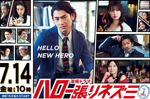Sinopsis Hello, Detective Hedgehog / Haro Hari Nezumi (2017) - Serial TV Jepang