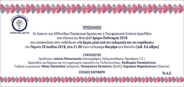 """Δρόμοι Πολιτισμού Αργολίδας: """"Το Άργος μέσα από την ενδυμασία και την παράδοση"""""""