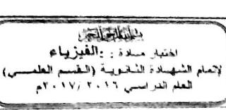 نماذج اختبار فيزياء ثالث ثانوي اليمن مع الحل