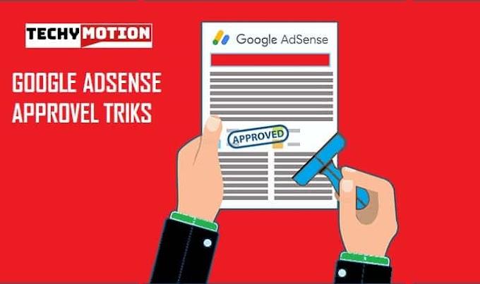 एक दिन में Google Adsense Account Approved  कैसे करें? Complete Guide