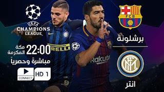 مشاهدة مباراة برشلونة وانتر ميلان بث مباشر اليوم 24-10-2018 Barcelona vs Inter Milan Live