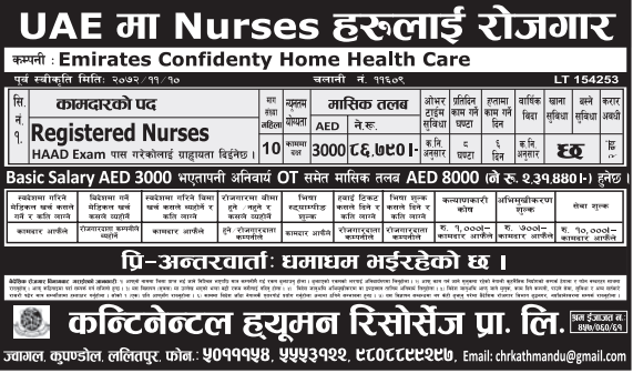 Jobs For Nepali In U.A.E. Salary -Rs.86,790/