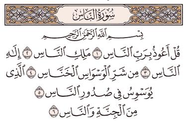 Tafsir Surat An-Nas, ayat 1, 2, 3, 4, 5, 6