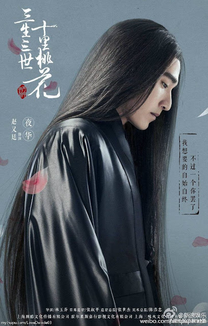 Mark Chao in Three Lives Three Worlds Ten Miles of Peach Blossoms