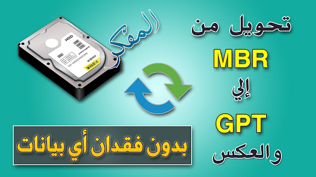 Convert Hard Disk from GPT to MBR