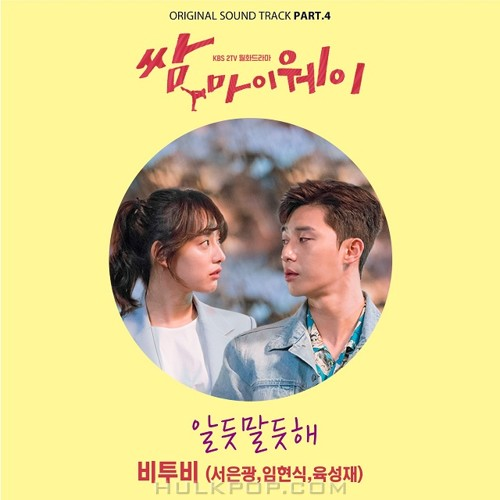 Seo Eun Kwang (BTOB), Im Hyun Sik (BTOB), Yook Sung Jae (BTOB) – Fight For My Way OST Part.4