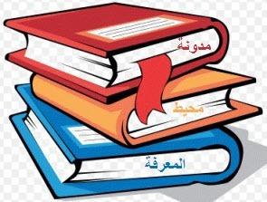 الكتاب المدرسي تعريفه وأنواعه ووظائفه المختلفة