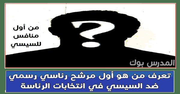 تعرف مرشح الرئاسة المصرية 2018 المنافس للسيسي في سباق الانتخابات الرئاسية 2018