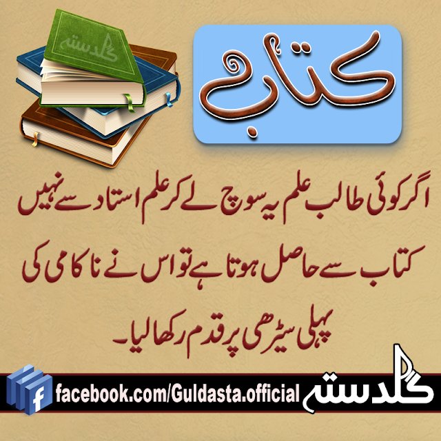 quotes urdu,urdu quotes in hindi,roman urdu quotes,quotes in roman urdu,new urdu quotes,urdu poetry quotes,short urdu quotes,great urdu quotes,urdu short quotes,cute urdu quotes,top urdu quotes,quotes of urdu,urdu wisdom quotes,quotes in urdu,urdu written quotes,urdu poetry and quotes,cute quotes urdu,quotes urdu poetry,one line urdu quotes,quotes on trust in urdu,allah quotes in urdu,quotes on hope in urdu,amazing quotes in urdu,urdu quotes pics,awesome quotes in urdu,nyc quotes in urdu,short quotes in urdu,fb quotes in urdu,fb urdu quotes,urdu quotes for facebook,latest quotes in urdu,quotes about change in urdu,urdu quotes in urdu,philosophy quotes in urdu,muslim quotes in urdu,humanity quotes in urdu,meaningful quotes in urdu,leadership quotes in urdu,great quotes in urdu,hope quotes in urdu,nature quotes in urdu,interesting quotes in urdu,quotes about happiness in urdu,friday quotes in urdu,quotes about parents in urdu,personality quotes in urdu,quotes on women in urdu,different quotes in urdu,quotes on books in urdu,girls quotes in urdu,hadith quotes in urdu,special quotes in urdu