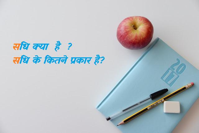 संधि क्या  है  ? संधि के कितने प्रकार है? । What is  sandhi ? How many types of sandhi are there?