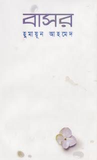 Basor By Humayun Ahmed