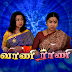 Vani Rani Sun TV Radhika Serial 07-07-2016