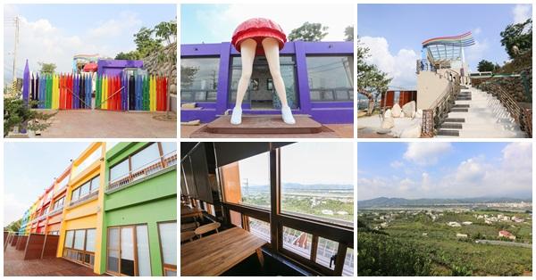 《台中.石岡》彩虹山舍|觀景民宿|咖啡簡餐|下午茶|彩虹鉛筆圍牆|紅裙女孩藝術裝置