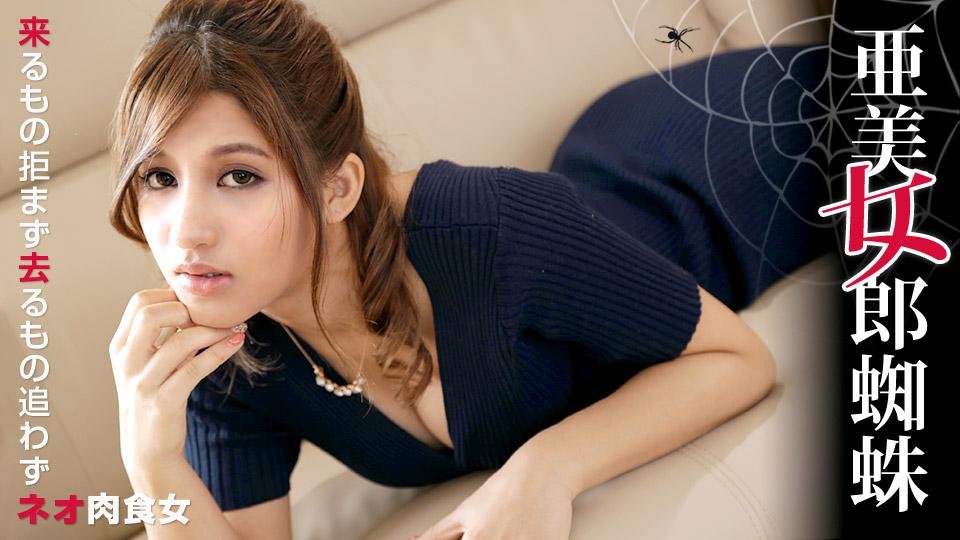 Ami Spider Girl