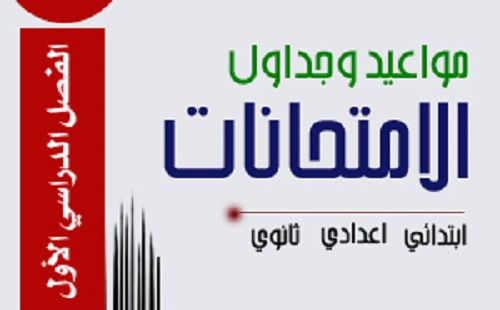 الان جداول امتحانات نصف العام 2017, محافظة الشرقية, الترم الأول لجميع المراحل التعليمية ابتدائى واعدادى وثانوى ,