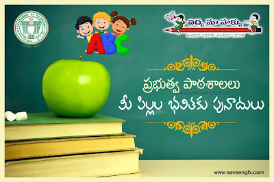 badi-bata-telugu-govt-school-slogans-quotes-posters-wallpapers