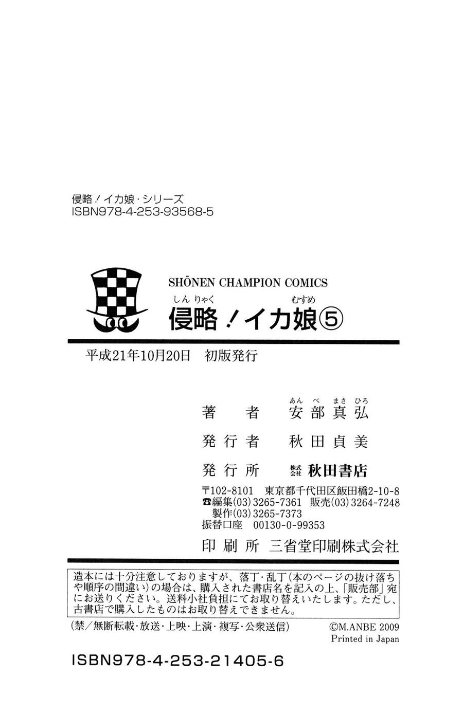 Shinryaku! Ika Musume Chap 95 - Truyen.Chap.VN