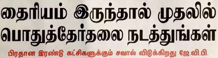 News paper in Sri Lanka : 16-01-2019