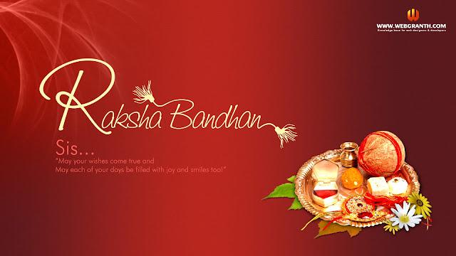raksha bandhan sms  2017