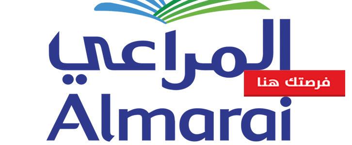 وظائف خالية فى شركة المراعي السعودية لجميع المؤهلات 2020