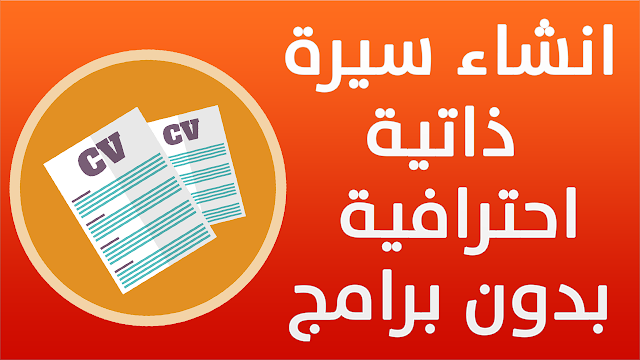 طريقة انشاء سيرة ذاتية CV احترافية بجميع اللغات وبدون الحاجة الى برامج