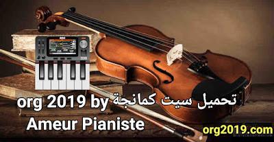 تحميلسيت كمانجة مغرابي رووعةSet Kamanja maghrabiorg2019 by Ameur Pianiste
