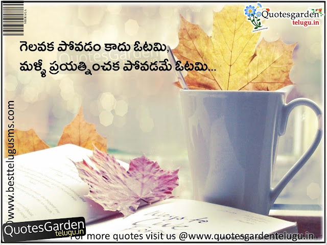 Best Goal setting Quotes in Telugu - Quotes Garden Telugu