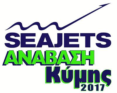 Seajets 15η Ανάβαση Κύμης