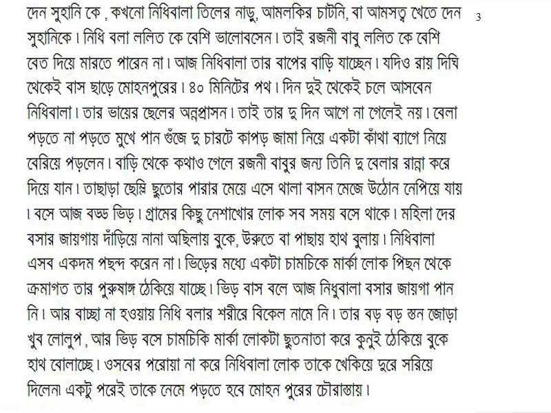 Bangla sex new story