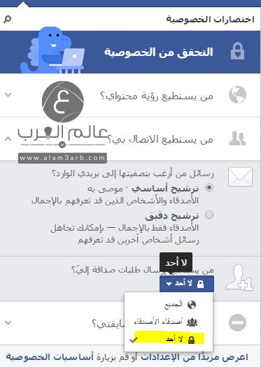 طريقة اضافة شخص ما على الفيس بوك حتى وان كان زر الاضافة