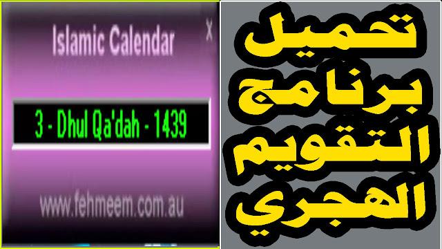تحميل برنامج التقويم الهجري للكمبيوتر Download Islamic Hijri Calendar 1.0