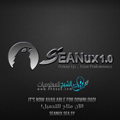 الجيش السورى الإلكترونى يصدر أول إصدار من توزيعة SEANux لإختراق الشبكات