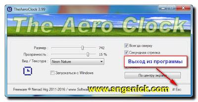TheAeroClock 4.05 - Выход из программы